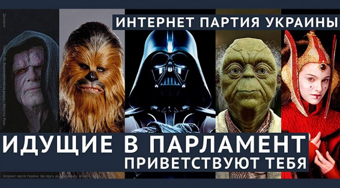 Darth Vader, Yoda, Chewbacca aim to invade Ukraine's parliament in upcoming election